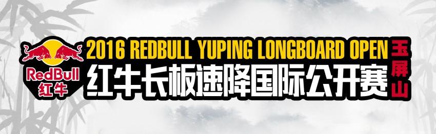 Red Bull Yuping Longboard Open 2016